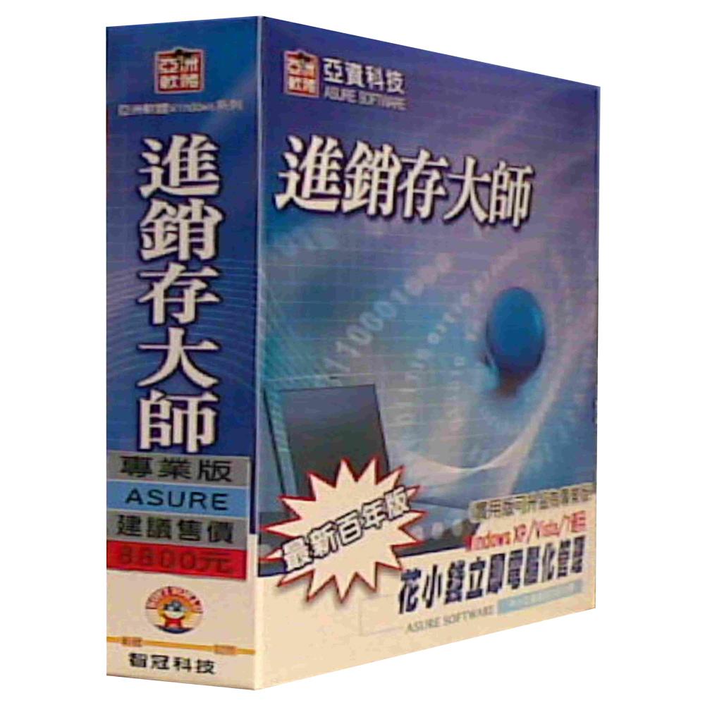 亞洲商用軟體 進銷存大師專業百年版