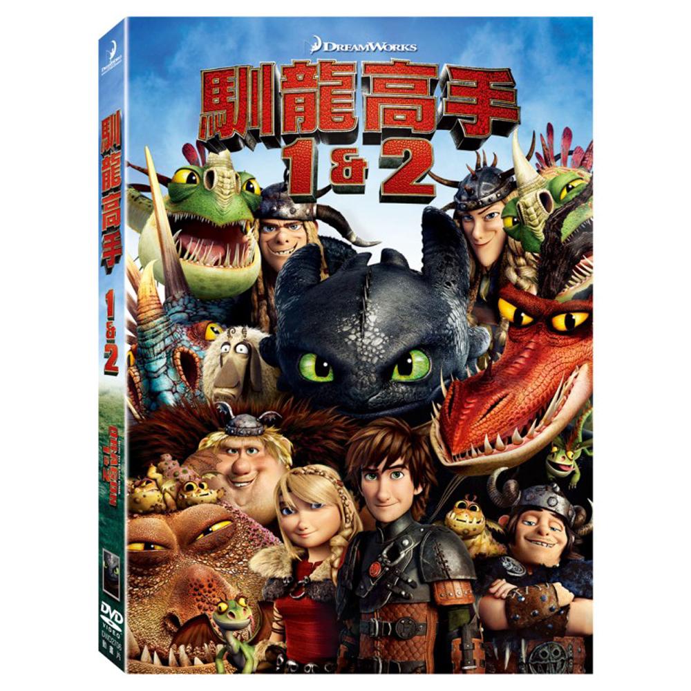 馴龍高手 1 & 2 套裝 DVD