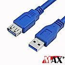 MAX+ 5M USB3.0公對母延長傳輸線 (藍)