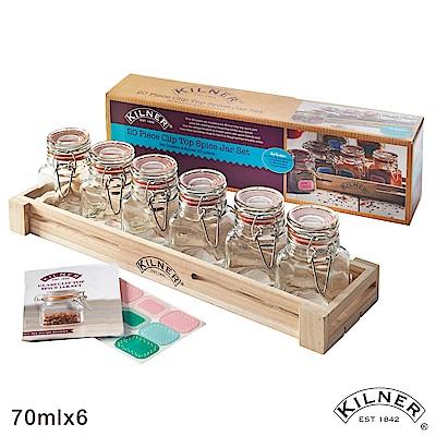 KILNER 扣式玻璃香料罐/調味罐70ml 6入禮盒組(8H)