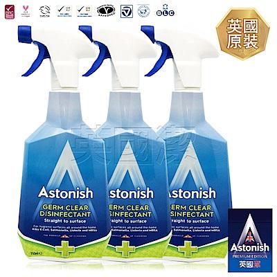 Astonish英國潔4合1強效殺菌消毒清潔劑3瓶(750mlx3)