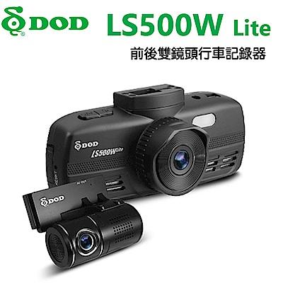 DVR DOD LS500W Lite 1080P 雙鏡頭 行車記錄器