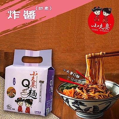 小夫妻Q麵 郁炸醬乾拌麵(120gx4包)