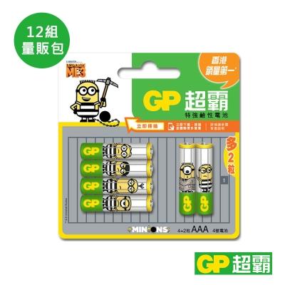 GP超霸4號鹼性電池4+2入小小兵聯名款-12組