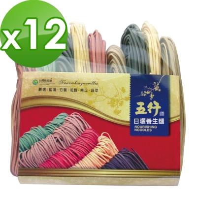 台灣綠源寶 五行養生麵(500g/包)x12包組