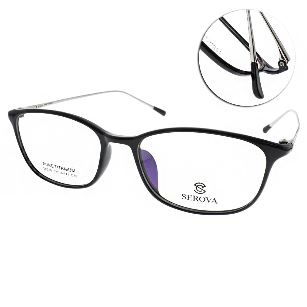SEROVA眼鏡 輕量純鈦/黑-銀#SP229 C36