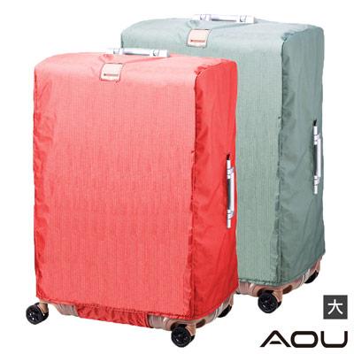 AOU 旅行配件 大型拉桿箱保護套 旅行箱套 防塵套(多色任選)66-047A