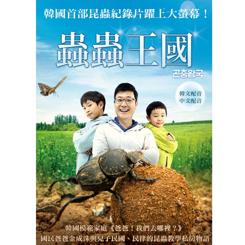 蟲蟲王國 DVD
