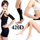 Kiret 420D束小腿套 手臂兩用 彈性彈力美腿襪套 睡眠襪