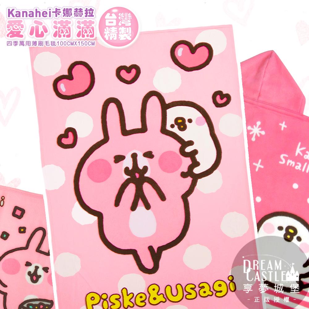 享夢城堡薄刷毛毯100x150cm卡娜赫拉的小動物們Kanahei愛心滿滿-粉
