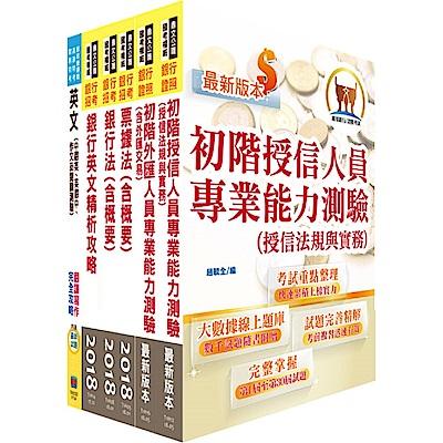 107年兆豐國際商業銀行招考(企金業務人員-高級辦事員八職等)套書(贈初階外匯人員考照用書