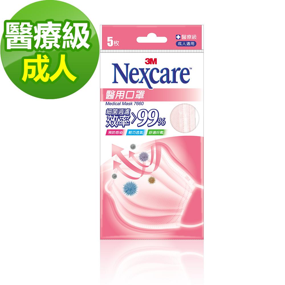 3M 醫用口罩(未滅菌)-5片包/粉紅