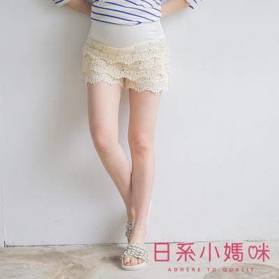日系小媽咪孕婦裝-孕婦褲~日系蕾絲蛋糕短褲 M-XL (共二色)