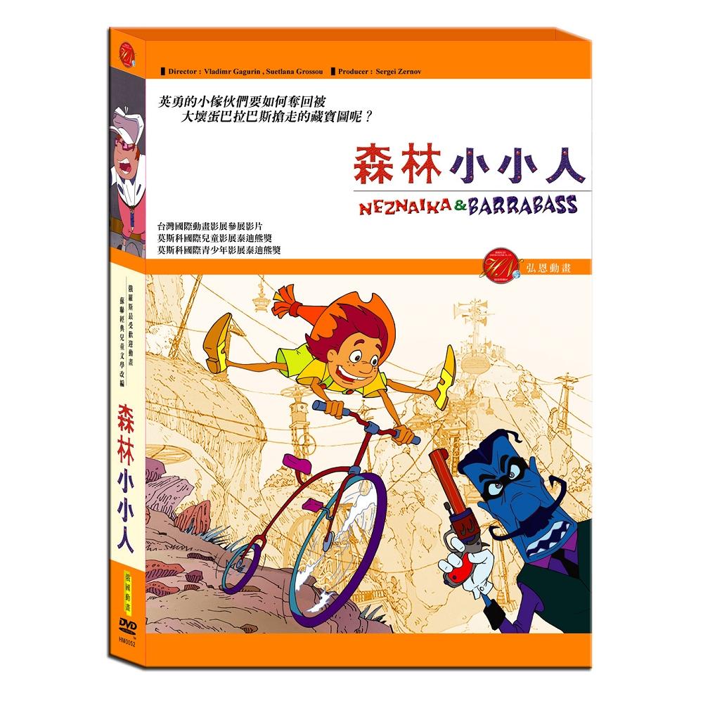 森林小小人 DVD