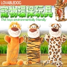 LOVAB》卡哇伊互動寵物玩具獅子|豹哥|老虎
