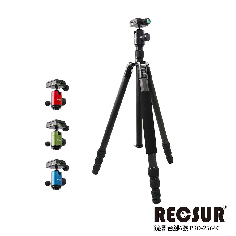 RECSUR 銳攝 PRO-2564C 四節反折碳纖維腳架-台腳6號-紅色