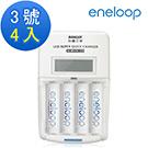 Panasonic eneloop低自放電充電組(3號4入+旗艦液晶充電器)