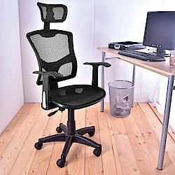 凱堡 高背頭枕全網彈力透氣電腦椅/辦公椅