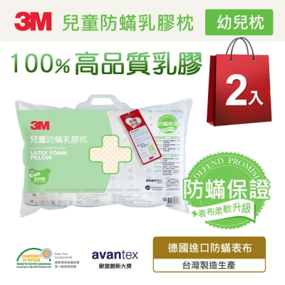 3M 兒童防蹣乳膠枕-幼童枕(超值2入組)