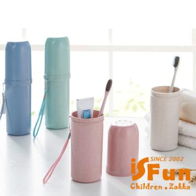 iSFun 旅行專用 環保麥纖維盥洗牙刷杯 四色可選+隨機色