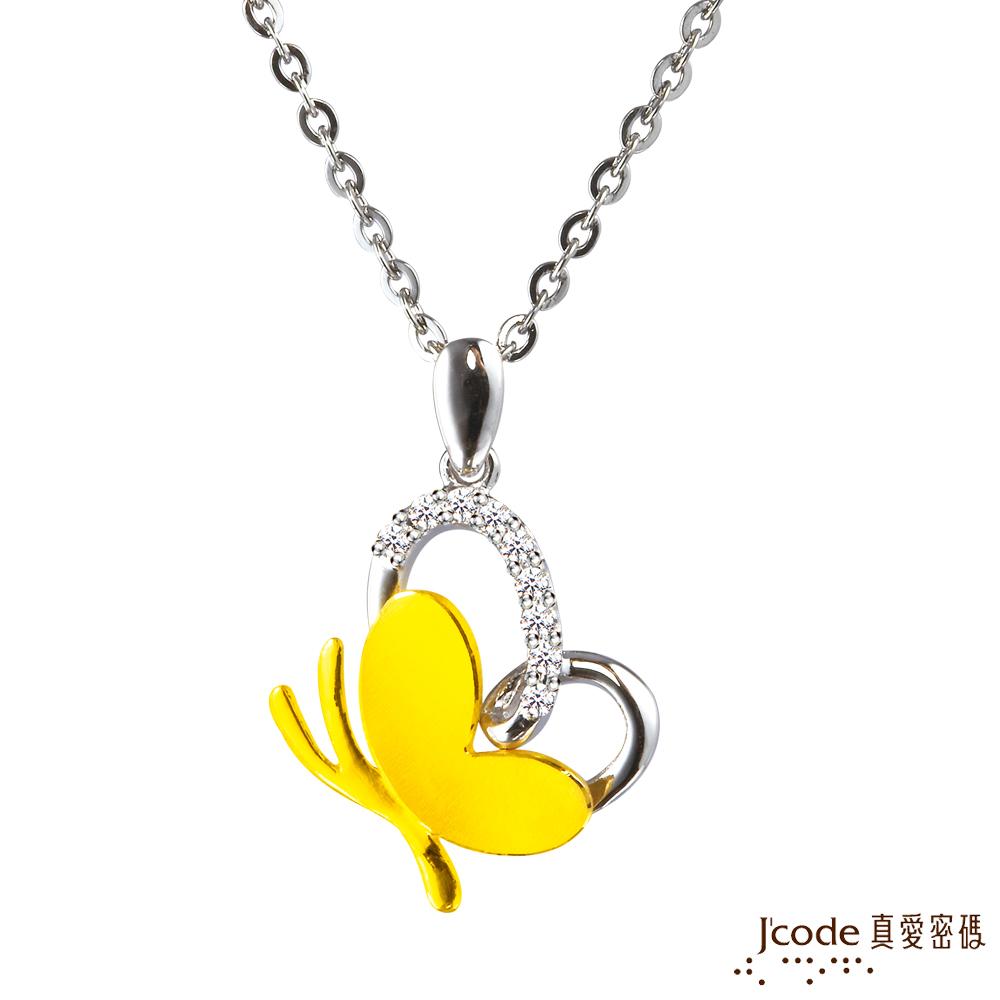 J'code真愛密碼金飾-蝶影飛舞 純金+925純銀墜