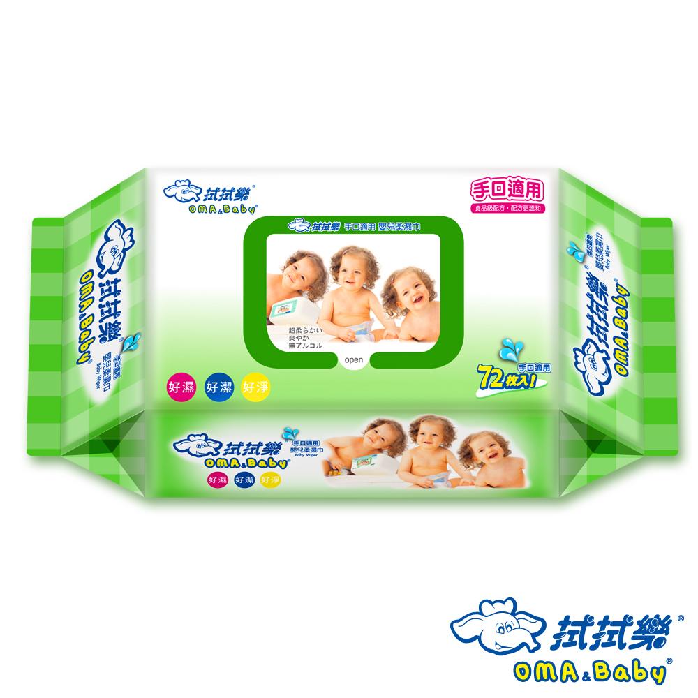 拭拭樂手口適用嬰兒柔濕巾72抽x3包