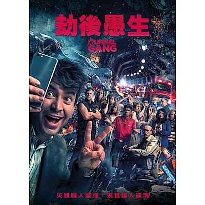 劫後愚生 DVD