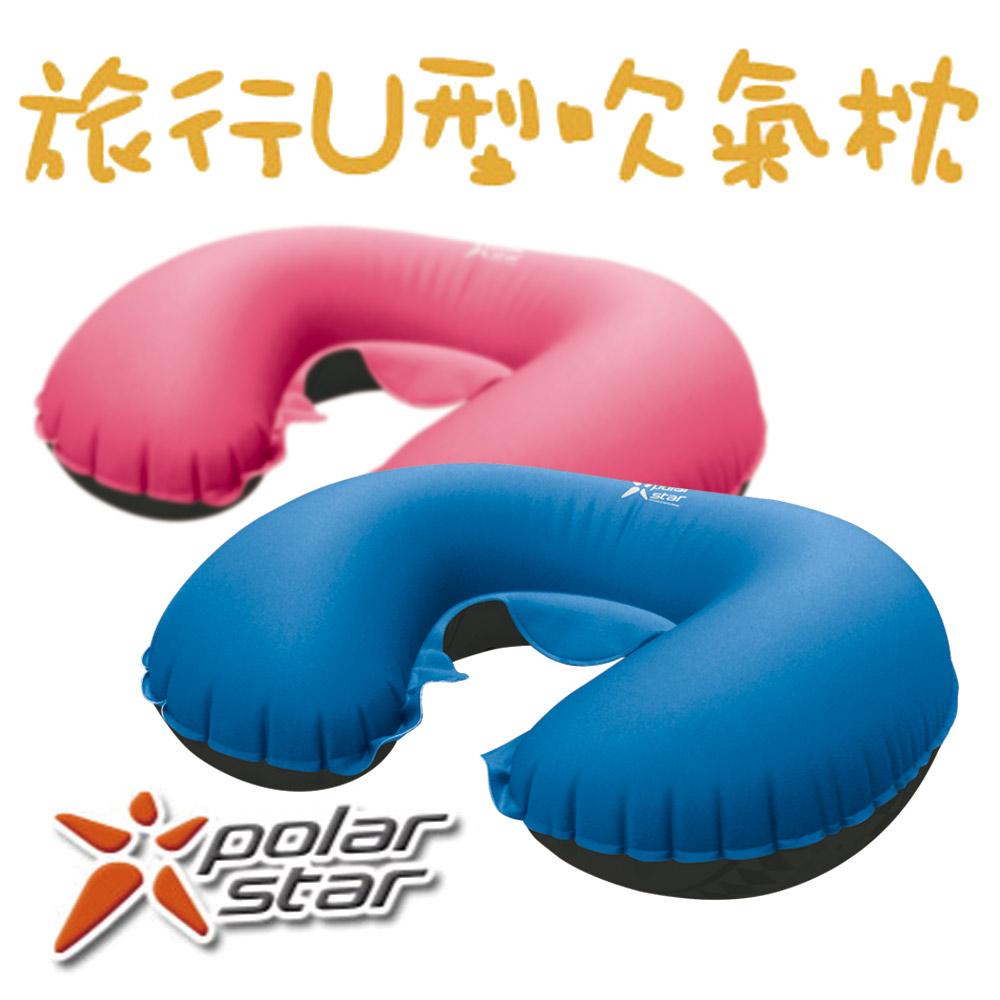 Polarstar 旅行U型吹氣枕-兩入 P16702