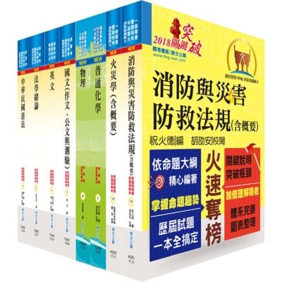 107年一般警察四等(消防警察人員)套書(贈題庫網帳號、雲端課程)
