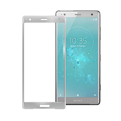 Xmart for SONY Xperia XZ2 超透滿版 2.5D 鋼化玻璃貼-銀