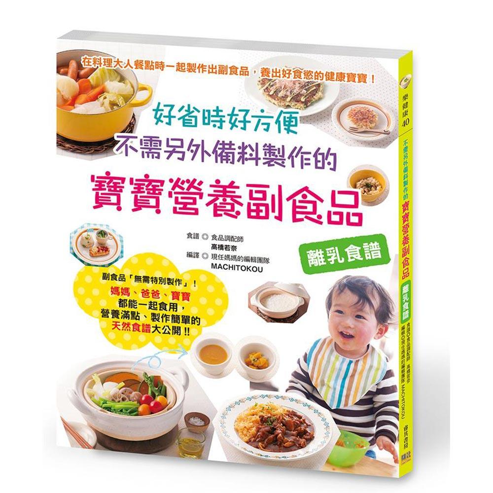 好省時好方便 不需另外備料製作的 寶寶營養副食品