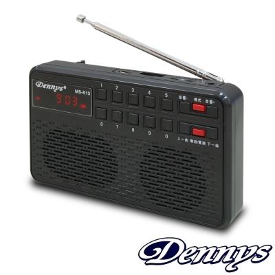 Dennys USB/SD/MP3/FM迷你多功能收音機(MS-K13)