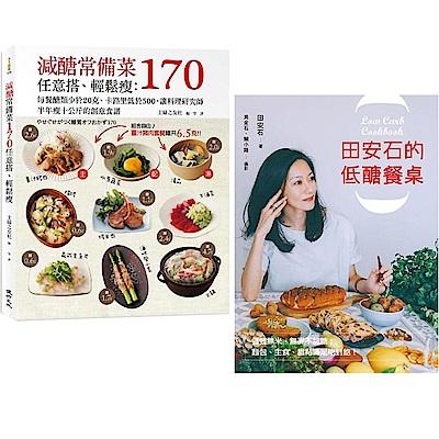 田安石的低醣餐桌+減醣常備菜170任意搭、輕鬆瘦(2書)