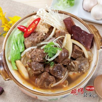 (任選)呷七碗 家傳紅燒牛肉鍋
