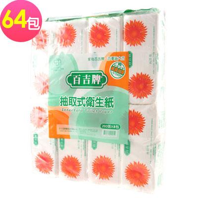 百吉牌抽取式衛生紙(130抽x64包/箱)