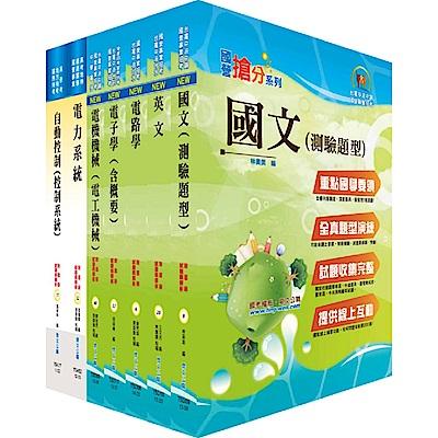 107年中鋼公司招考師級(電機)套書(贈題庫網帳號、雲端課程)