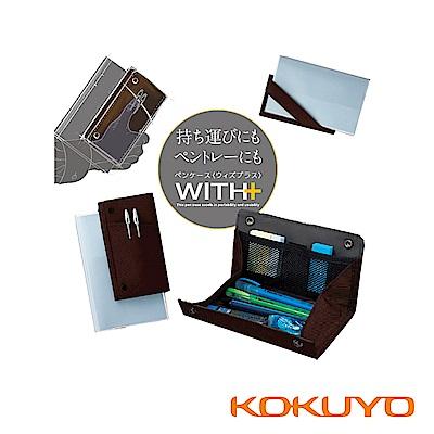KOKUYO 大人系列WITH+多用途筆袋-咖啡