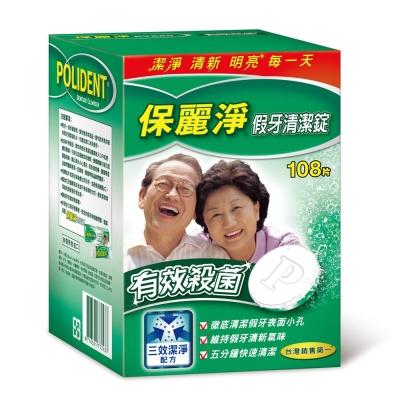 保麗淨 假牙清潔錠(108錠)