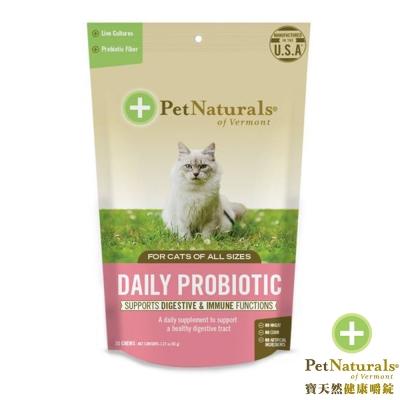 Pet Naturals 寶天然 健康嚼錠 腸胃好好 貓嚼錠 30粒