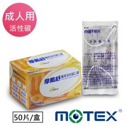 MOTEX 摩戴舒 平面活性碳口罩 吸附異味 四