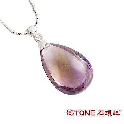 石頭記 天然紫黃晶項鍊-水滴