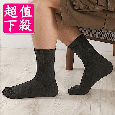 源之氣 竹炭五趾襪超值下殺 12雙組(黑色) RM-10027-1