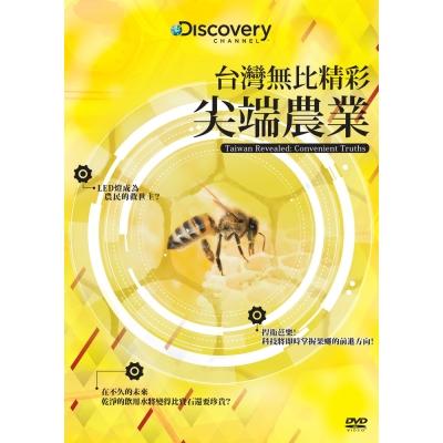 台灣無比精彩:尖端農業 DVD