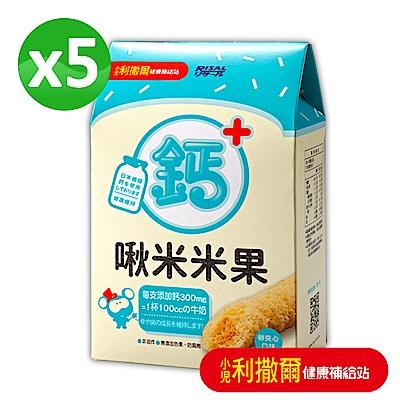 【小兒利撒爾】啾米米果 x五盒組(雞蛋口味/日本珊瑚鈣配方/兒童寶寶米餅乾/米棒)