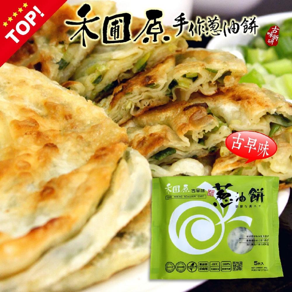 任-禾圃原 古早味薄脆蔥油餅(5片/包)