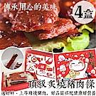 海陸管家*陳家頂級炙燒豬肉條 (香蒜/櫻花蝦 可任選) x4盒