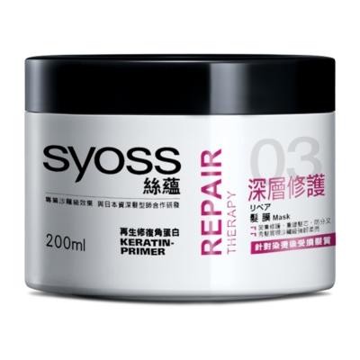 絲蘊SYOSS 深層修護髮膜 200ml 新升級