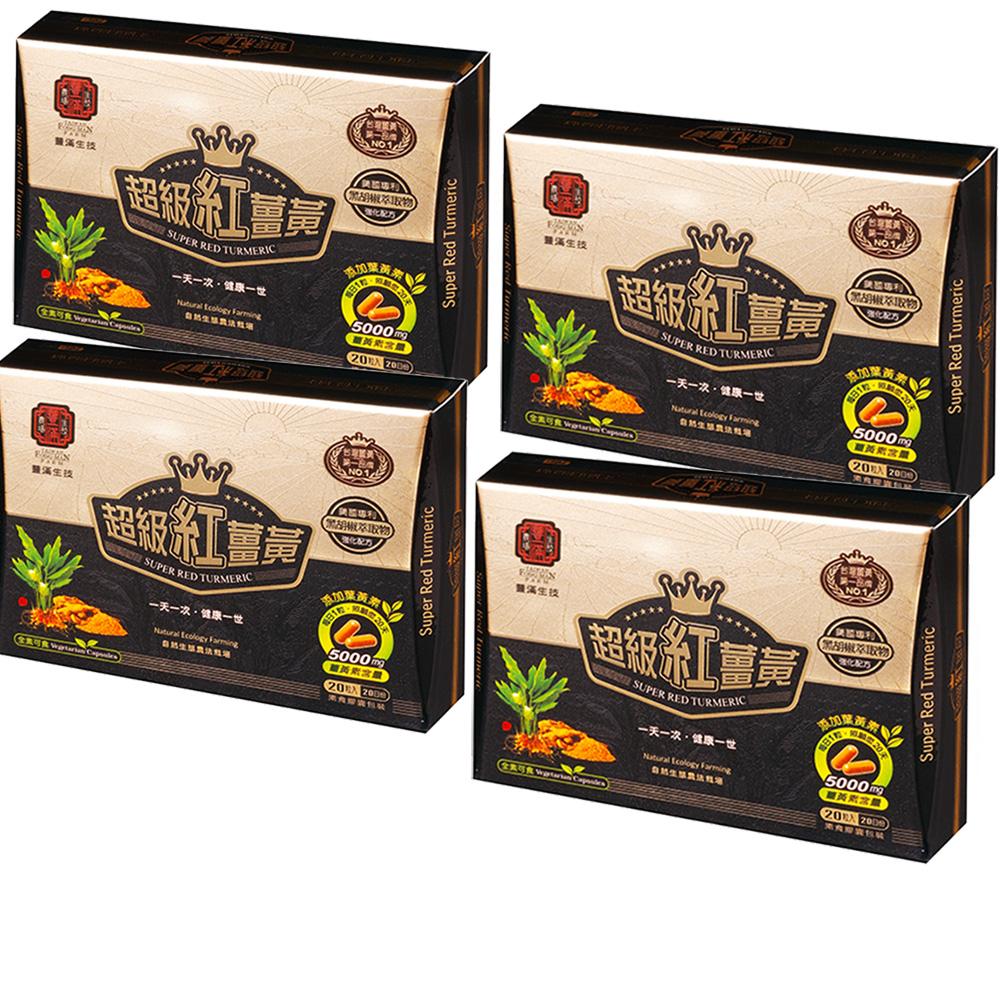 豐滿生技 超級紅薑黃膠囊4入組(20粒/盒)
