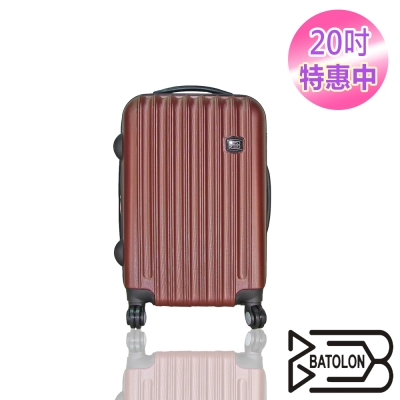 BATOLON寶龍 20吋 時尚美型〈深咖棕〉ABS輕硬殼箱