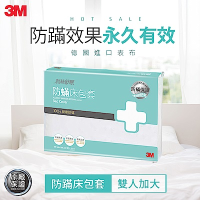 3M 新絲舒眠 100%防蹣 床包套-雙人加大(6×6.2)